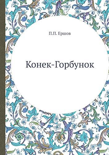 9785518077461: Konek-Gorbunok (Russian Edition)