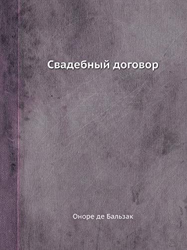 9785518094772: Svadebnyj dogovor (Russian Edition)