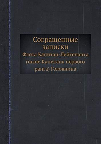 9785518099661: Sokraschennye zapiski Flota Kapitan-Lejtenanta (nyne Kapitana pervogo ranga) Golovnina (Russian Edition)