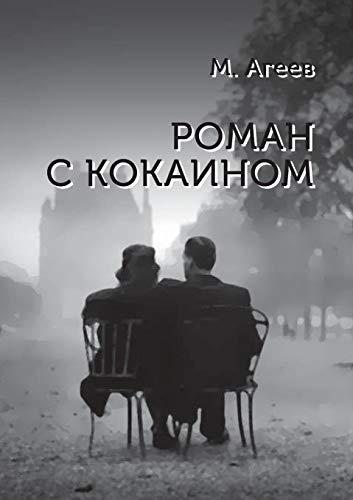 9785518426085: Roman S Kokainom