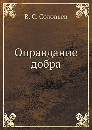 9785518995987: Justification of the Good (Russian Edition)