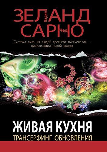 Living kitchen. Transerfing updates (Russian Edition): Vadim Zeland