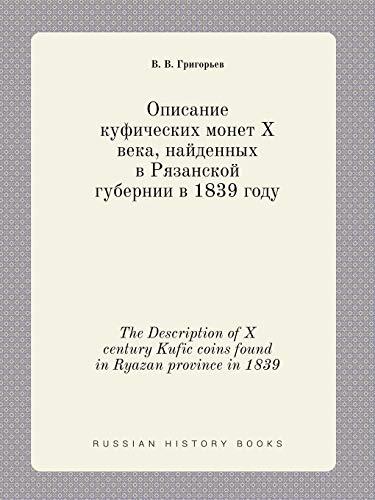 The Description of X Century Kufic Coins: V V Grigorev