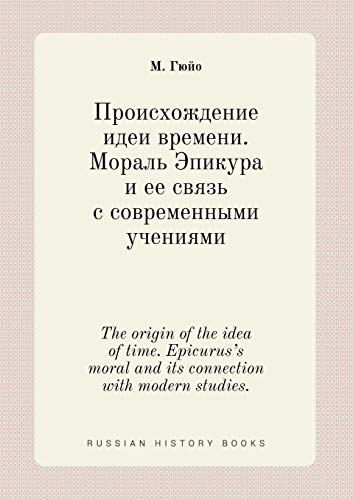 9785519381260: The origin of the idea of time. Epicurus's moral and its connection with modern studies. (Russian Edition)