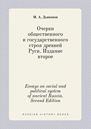 9785519382731: Essays on social and political system of ancient Russia. Second Edition (Russian Edition)