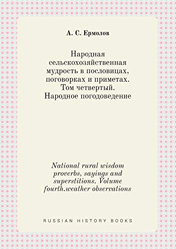 9785519383301: National rural wisdom proverbs, sayings and superstitions. Volume fourth.weather observations (Russian Edition)