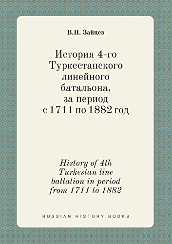 9785519384063: History of 4th Turkestan line battalion in period from 1711 to 1882 (Russian Edition)