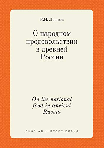 9785519387460: On the national food in ancient Russia (Russian Edition)