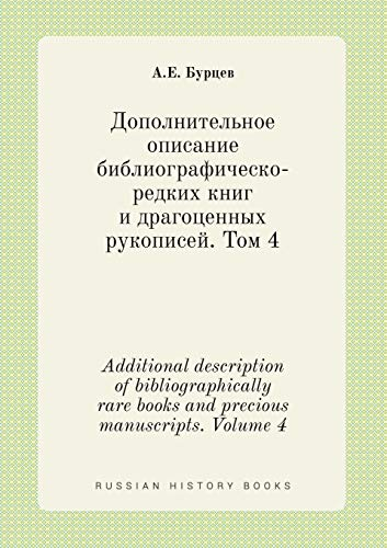 9785519387996: Additional Description of Bibliographically Rare Books and Precious Manuscripts. Volume 4