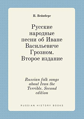 9785519388733: Russian folk songs about Ivan the Terrible. Second edition (Russian Edition)
