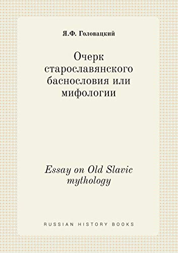9785519392068: Essay on Old Slavic mythology (Russian Edition)