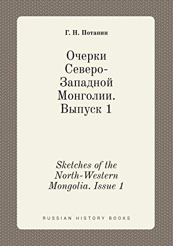 9785519393584: Sketches of the North-Western Mongolia. Issue 1 (Russian Edition)