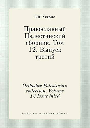 Orthodox Palestinian collection. Volume 12 Issue third: V. N. Hitrovo
