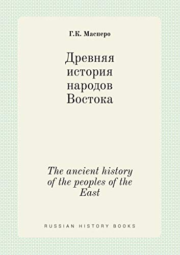 9785519394475: The ancient history of the peoples of the East (Russian Edition)
