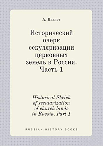 9785519397131: Historical Sketch of secularization of church lands in Russia. Part 1 (Russian Edition)