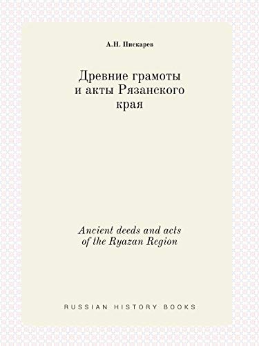 Ancient deeds and acts of the Ryazan