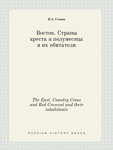 9785519402828: The East. Country Cross and Red Crescent and their inhabitants (Russian Edition)