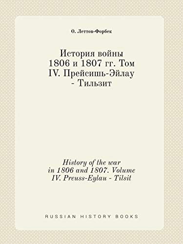 9785519406659: History of the war in 1806 and 1807. Volume IV. Preuss-Eylau - Tilsit (Russian Edition)
