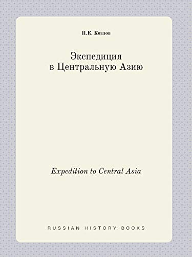 Expedition to Central Asia: P K Kozlov