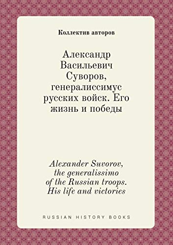 9785519409230: Alexander Suvorov, the generalissimo of the Russian troops. His life and victories (Russian Edition)