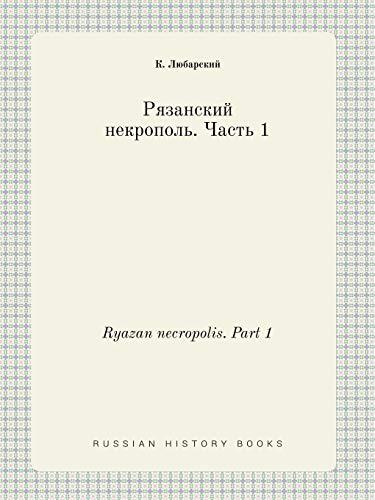 РÑ�РанÑ�кРРнекÑ?ополÑ?. Ча&Ntild: Ryazan necropolis.