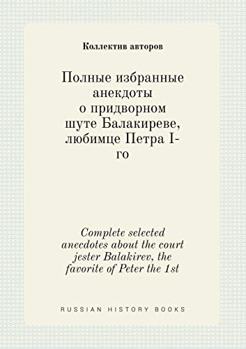 9785519412124: Complete selected anecdotes about the court jester Balakirev, the favorite of Peter the 1st (Russian Edition)