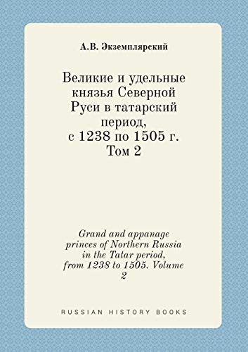 9785519412537: Grand and appanage princes of Northern Russia in the Tatar period, from 1238 to 1505. Volume 2 (Russian Edition)
