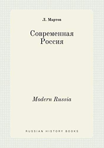 9785519416856: Modern Russia (Russian Edition)