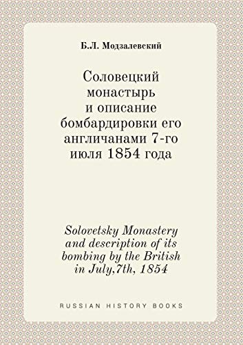 9785519419857: Solovetsky Monastery and description of its bombing by the British in July,7th, 1854 (Russian Edition)
