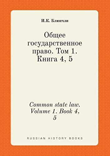 9785519421973: Common state law. Volume 1. Book 4, 5 (Russian Edition)