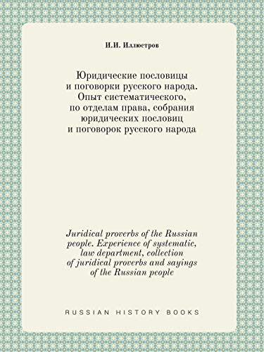 9785519422222: Juridical proverbs of the Russian people. Experience of systematic, law department, collection of juridical proverbs and sayings of the Russian people (Russian Edition)