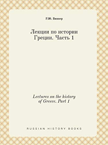 9785519423588: Lectures on the history of Greece. Part 1