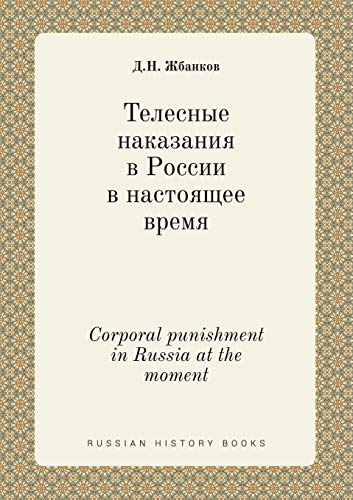 9785519424691: Corporal punishment in Russia at the moment (Russian Edition)