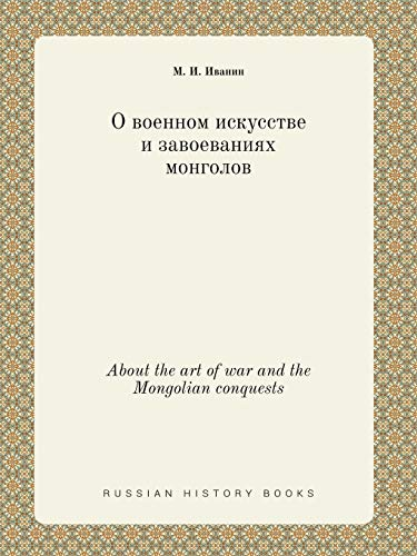 9785519424950: About the art of war and the Mongolian conquests (Russian Edition)