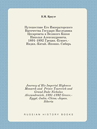 9785519425797: Journey of His Imperial Highness Monarch and Prince Tsarevich and Grand Duke Nicholas Alexandrovich. 1891-1892 Greece.-Egypt.-India.-China.-Japan. Siberia (Russian Edition)