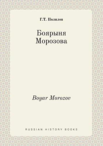 9785519427319: Boyar Morozov (Russian Edition)