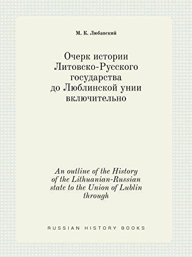 9785519432467: An outline of the History of the Lithuanian-Russian state to the Union of Lublin through (Russian Edition)