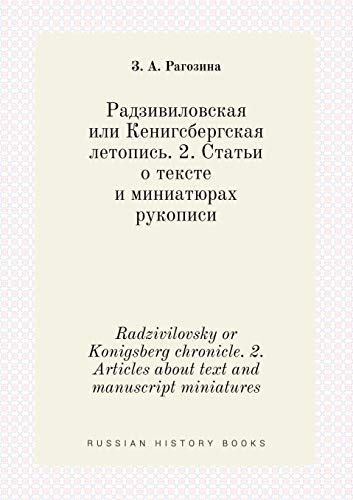 9785519432863: Radzivilovsky or Konigsberg chronicle. 2. Articles about text and manuscript miniatures (Russian Edition)