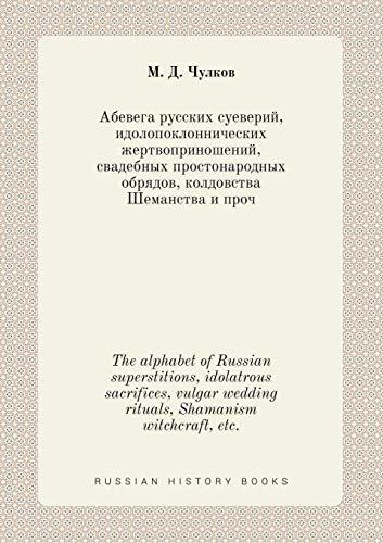 9785519433709: The alphabet of Russian superstitions, idolatrous sacrifices, vulgar wedding rituals, Shamanism witchcraft, etc. (Russian Edition)