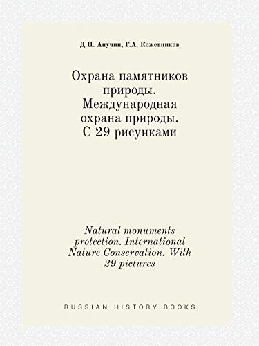 9785519436137: Natural monuments protection. International Nature Conservation. With 29 pictures (Russian Edition)
