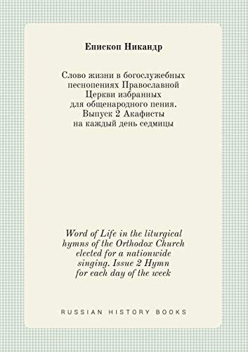 9785519437882: Word of Life in the liturgical hymns of the Orthodox Church elected for a nationwide singing. Issue 2 Hymn for each day of the week (Russian Edition)