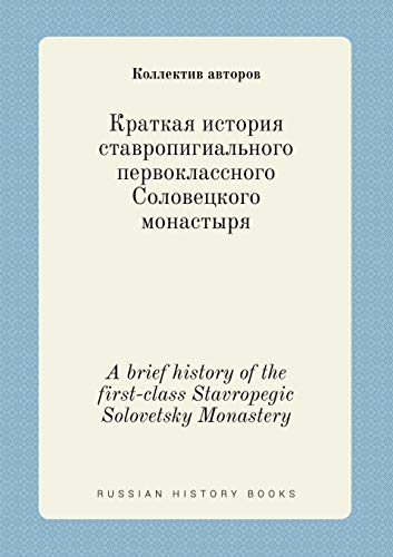 9785519439299: A brief history of the first-class Stavropegic Solovetsky Monastery (Russian Edition)