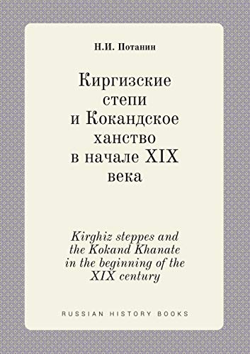 9785519439473: Kirghiz steppes and the Kokand Khanate in the beginning of the XIX century (Russian Edition)