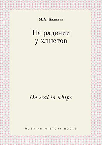 9785519439503: On zeal in whips (Russian Edition)