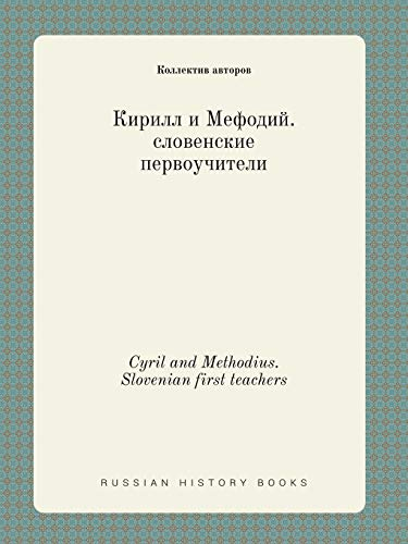 9785519443661: Cyril and Methodius. Slovenian first teachers (Russian Edition)