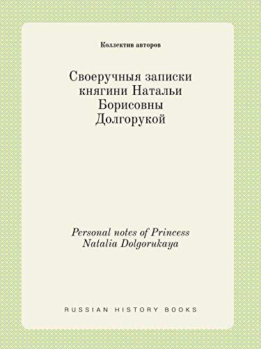 9785519446693: Personal notes of Princess Natalia Dolgorukaya (Russian Edition)