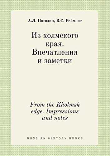 9785519447997: From the Kholmsk edge. Impressions and notes (Russian Edition)