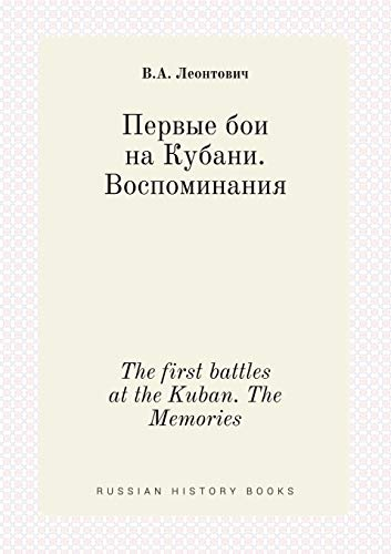 9785519449731: The first battles at the Kuban. The Memories (Russian Edition)