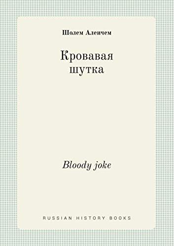 Bloody joke (Russian Edition): Sholem Aleichem