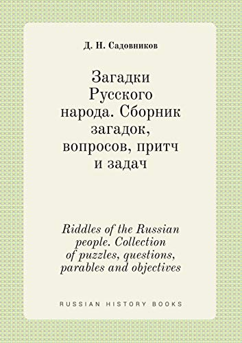 C?????? ???????, ?&#: Riddles of the Russian